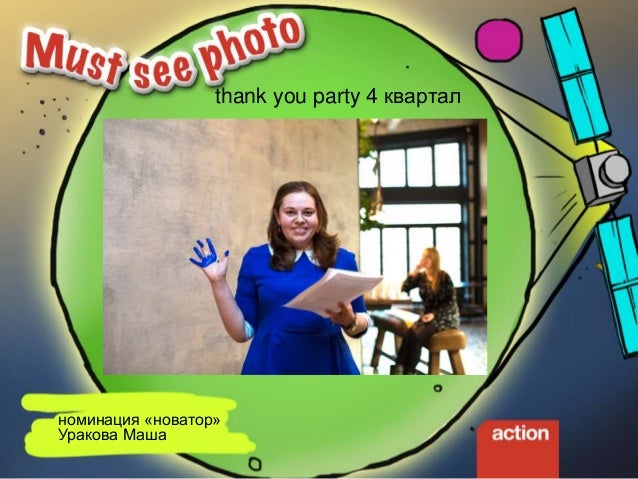 thank you party 4 квартал best sales команда Комраковой проект X5 Retail group