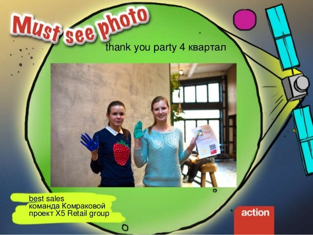 thank you party 4 квартал best execution project HR&TR пряник дэй