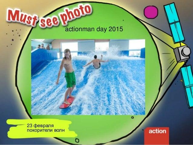 actionman day 2015 23 февраля гавайские танцы
