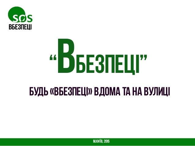 """""""ВбезпецI"""" Будь«Вбезпеці» вдома та на вулиці М.Київ, 2015"""