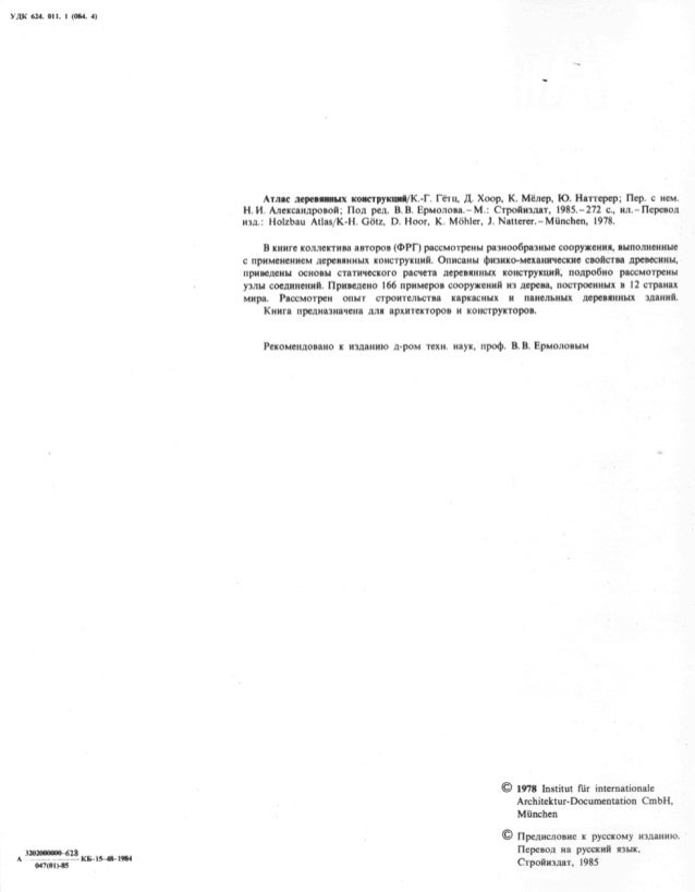 Инженерные Конструкции Ермолов Скачать