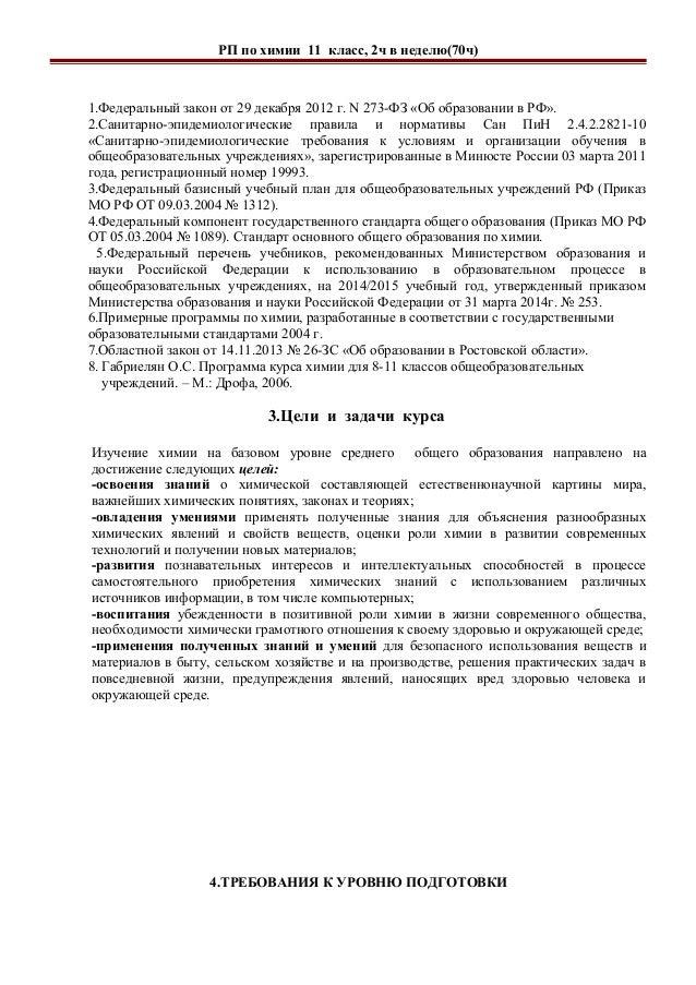рп по химии класс Нормативные документы обеспечивающие реализацию программы 3 РП по химии 11