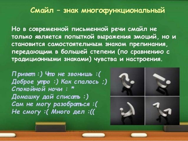 смайлы из символов и знаком