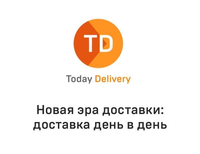 Новая эра доставки: доставка день в день