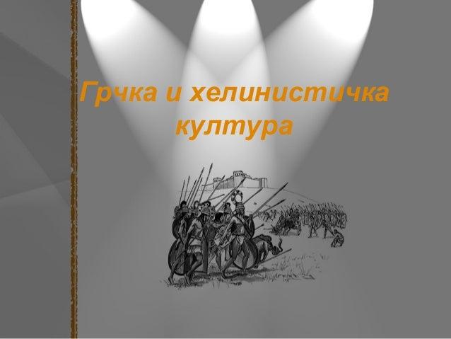 Грчка и хелинистичка култура