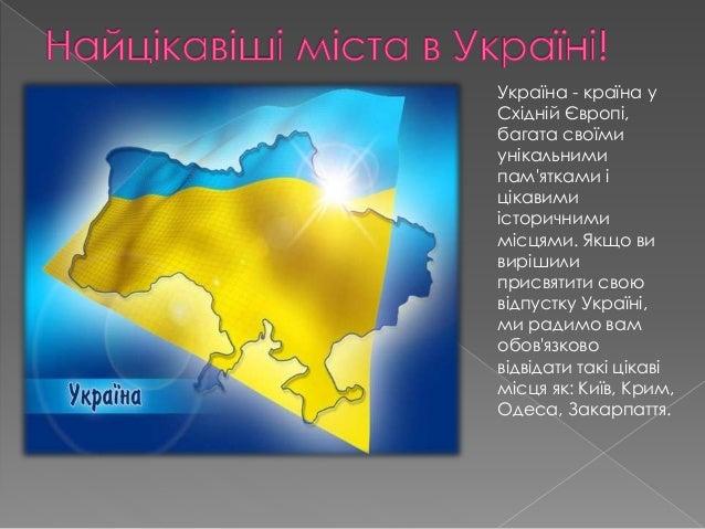 виконала учениця 11_класу_тарасевич_юлія! Slide 2