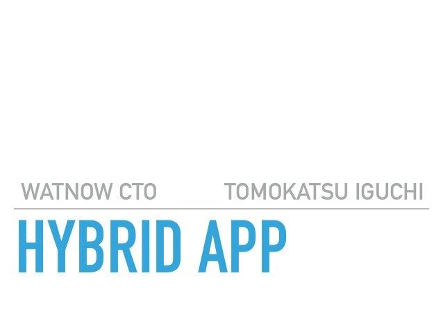 HYBRID APP WATNOW CTO TOMOKATSU IGUCHI