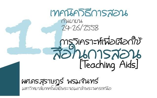 11[Teaching Aids] ÁมËหÒาÇวÔิ·ท∙ÂยÒาÅลÑัÂยàเ·ท∙¤คâโ¹นâโÅลÂยÕี¾พÃรÐะ¨จÍอÁมàเ¡กÅลŒŒÒา¾พÃรÐะ¹น¤คÃรàเËห¹น×ืÍอ ¼ผÈศ.´ดÃร.ÊสØุÃร...