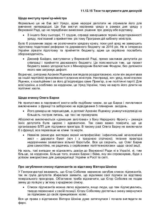 11.12.15 Тези та аргументи для дискусій Щодо виступу прем'єр-міністра Формально це не був звіт Уряду, адже народні депутат...