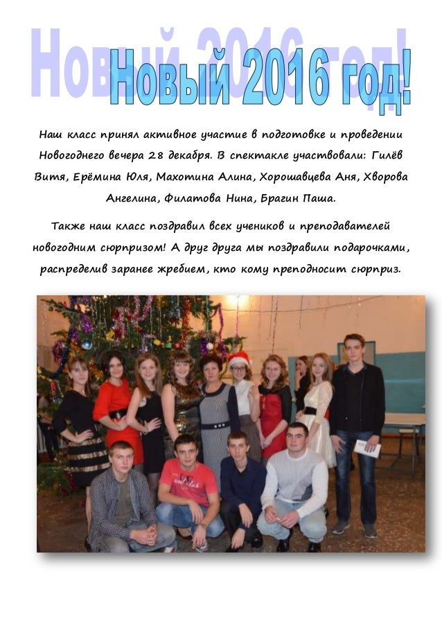 Наш класс принял активное участие в подготовке и проведении Новогоднего вечера 28 декабря. В спектакле участвовали: Гилёв ...
