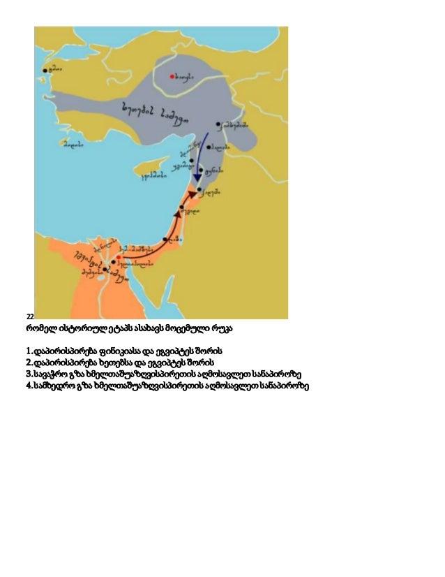 22 რომელ ისტორიულ ეტაპს ასახავს მოცემული რუკა 1.დაპირისპირება ფინიკიასა და ეგვიპტეს შორის 2.დაპირისპირება ხეთებსა და ეგვიპ...