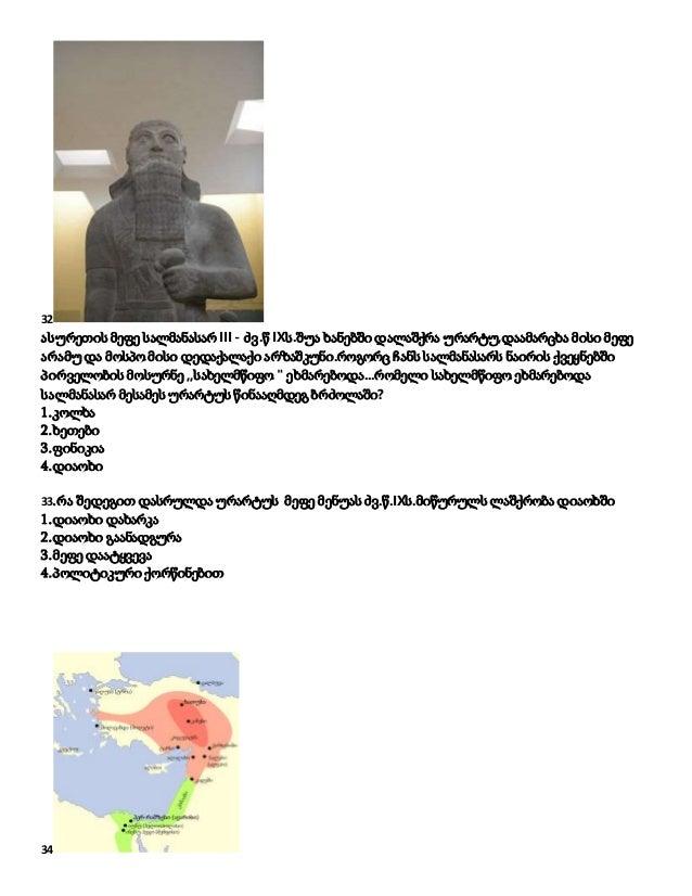 32 ასურეთის მეფე სალმანასარ III - ძვ.წ IXს.შუა ხანებში დალაშქრა ურარტუ,დაამარცხა მისი მეფე არამუ და მოსპო მისი დედაქალაქი ...
