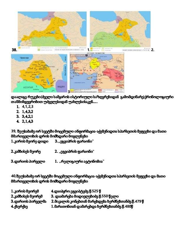 38. 1. 2. 3 დაალაგე რუკები(ძველი სამყაროს ისტორიული საზღვრებიდან გამომდინარე)ქრონოლოგიური თანმიმდევრობით უძველესიდან უახლე...