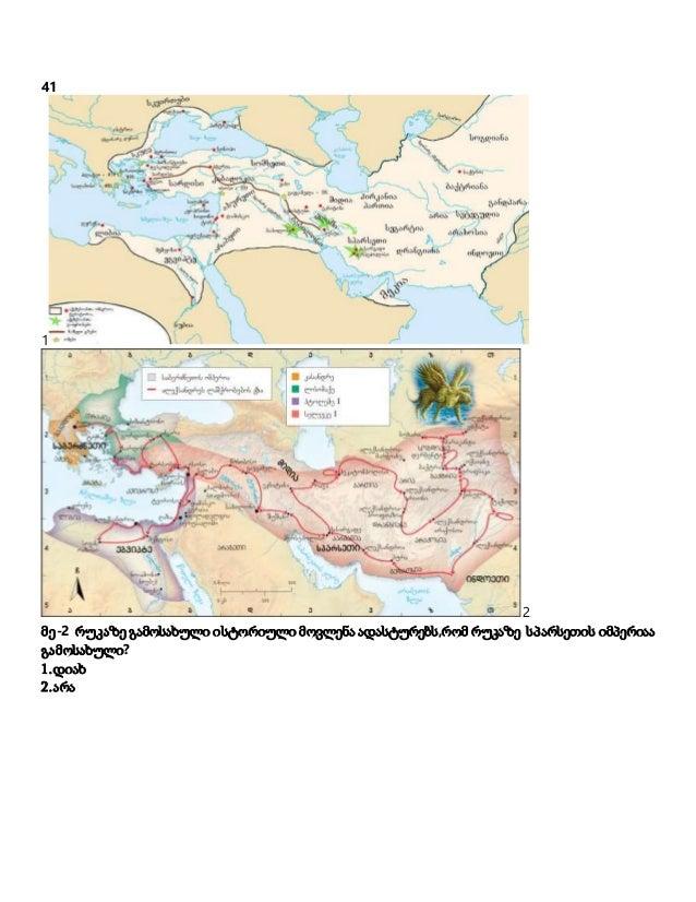 41 1 2 მე-2 რუკაზე გამოსახული ისტორიული მოვლენა ადასტურებს,რომ რუკაზე სპარსეთის იმპერიაა გამოსახული? 1.დიახ 2.არა