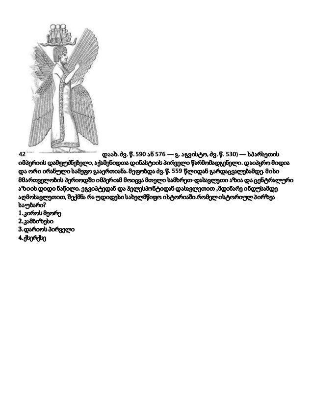 42 დაახ. ძვ. წ. 590 ან 576 — გ. აგვისტო, ძვ. წ. 530) — სპარსეთის იმპერიის დამფუძნებელი, აქამენიდთა დინასტიის პირველი წარმო...