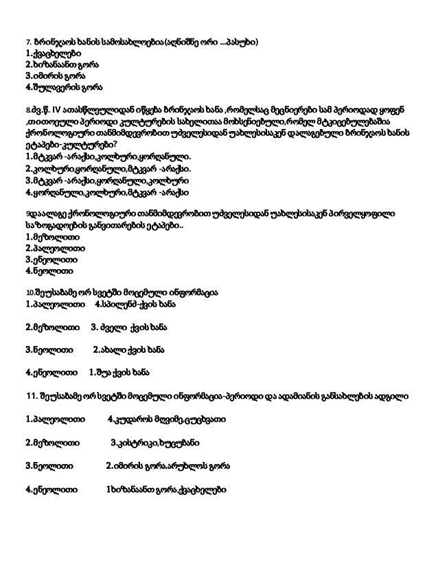 7. ბრინჯაოს ხანის სამოსახლოებია(აღნიშნე ორი ...პასუხი) 1.ქვაცხელები 2.ხიზანაანთ გორა 3.იმირის გორა 4.შულავერის გორა 8.ძვ.წ...