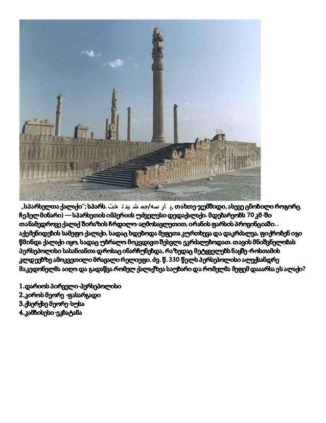 """""""სპარსელთა ქალაქი""""; სპარს. خت ت ید ش سه/جم ار ,پ თახთე-ჯემშიდი, ასევე ცნობილი როგორც ჩეჰელ მინარი) — სპარსეთ..."""