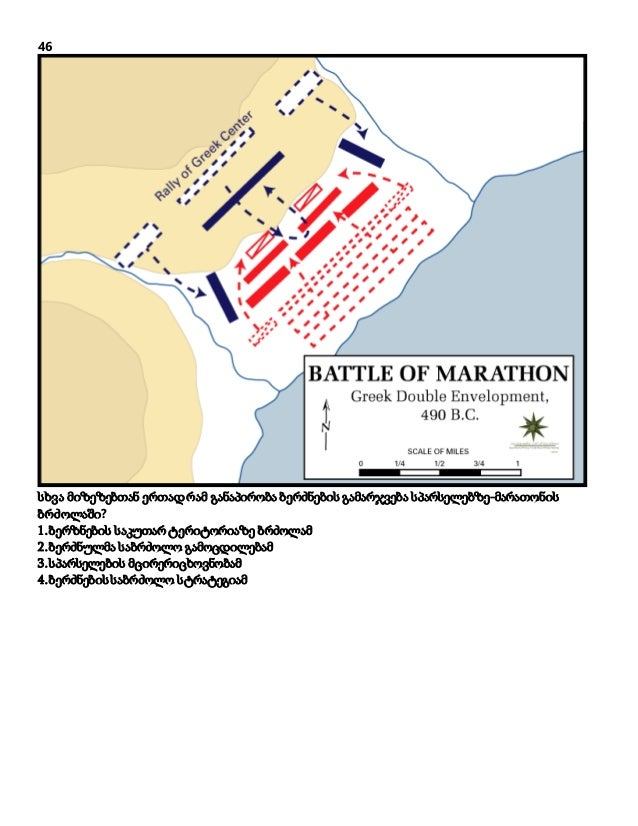 46 სხვა მიზეზებთან ერთად რამ განაპირობა ბერძნების გამარჯვება სპარსელებზე-მარათონის ბრძოლაში? 1.ბერზნების საკუთარ ტერიტორია...