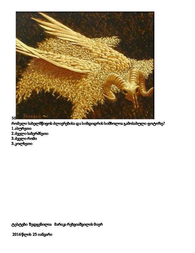 50 რომელი სახელმწიფოს ძლიერებისა და სიმდიდრის სიმბოლოა გამოსახული ფოტოზე? 1.ასურეთი 2.ძველი საბერძნეთი 3.ძველი რომი 3.კოლხ...