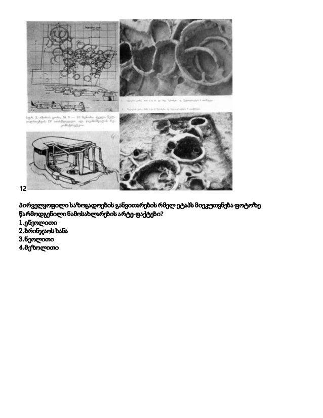 12 პირველყოფილი საზოგადოების განვითარების რმელ ეტაპს მიეკუთვნება ფოტოზე წარმოდგენილი ნამოსახლარების არტე-ფაქტები? 1.ენეოლი...