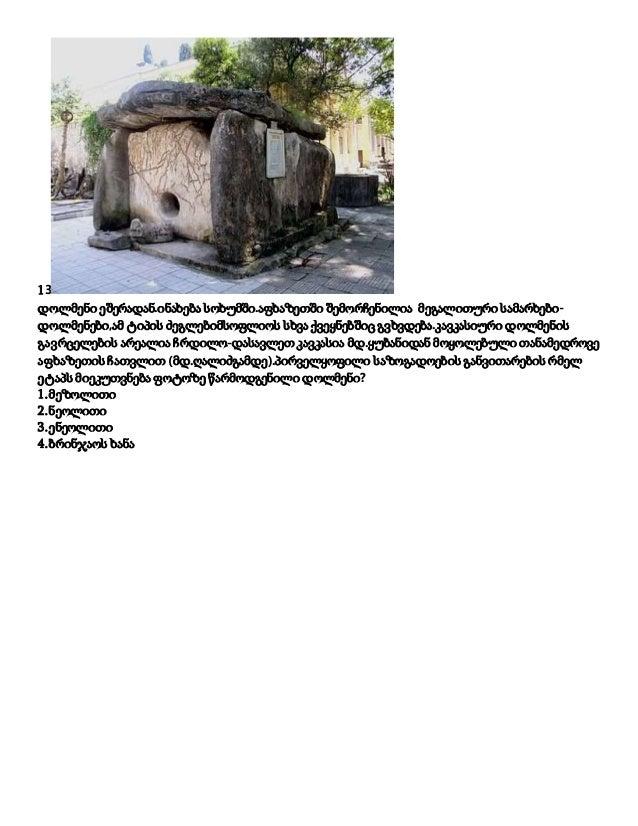 13 დოლმენი ეშერადან.ინახება სოხუმში.აფხაზეთში შემორჩენილია მეგალითური სამარხები- დოლმენები,ამ ტიპის ძეგლებიმსოფლიოს სხვა ქ...
