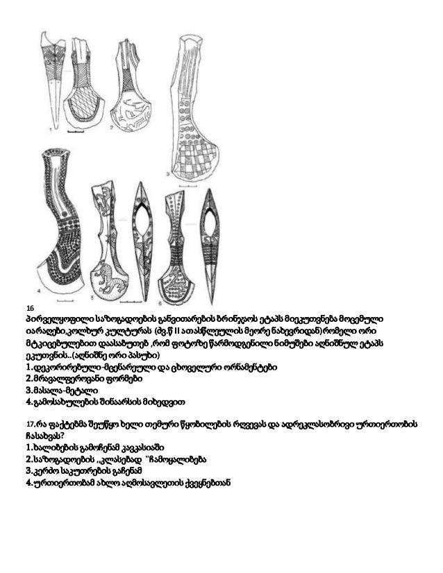 16 პირველყოფილი საზოგადოების განვითარების ბრინჯაოს ეტაპს მიეკუთვნება მოცემული იარაღები,კოლხურ კულტურას (ძვ.წ II ათასწლეული...