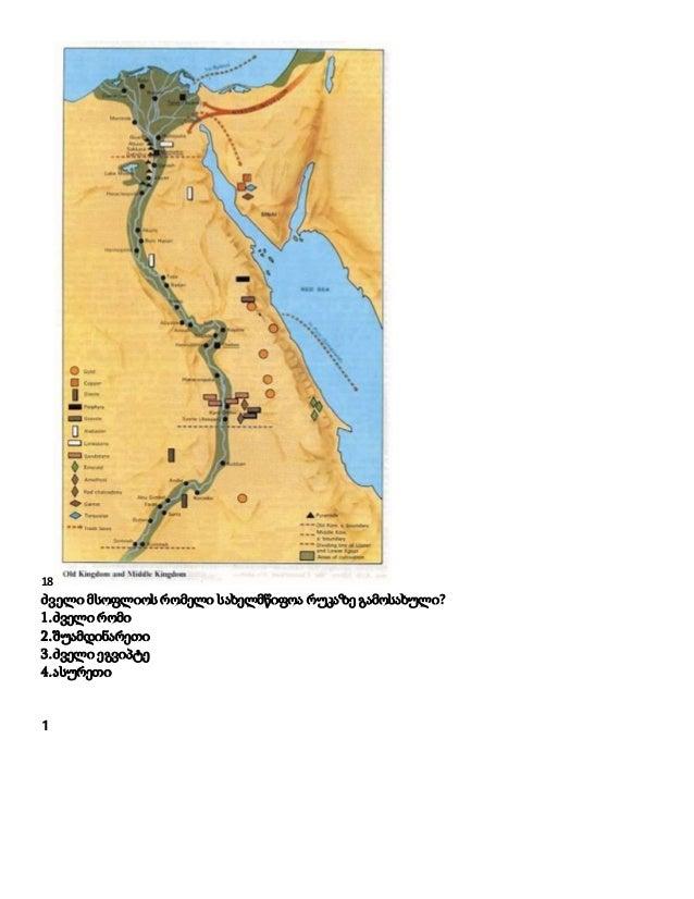 18 ძველი მსოფლიოს რომელი სახელმწიფოა რუკაზე გამოსახული? 1.ძველი რომი 2.შუამდინარეთი 3.ძველი ეგვიპტე 4.ასურეთი 1