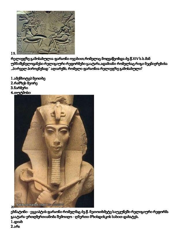 19. რელიეფზე გამოსახულია ფარაონი ოჯახით,რომელიც მოღვაწეობდა ძვ.წ.XIV ს.ს.მან უმნიშვნელოვანესი რელიგიური რეფორმები გაატარა,...