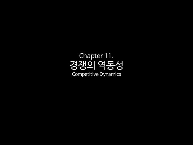 Chapter 11. 경쟁의 역동성 Competitive Dynamics