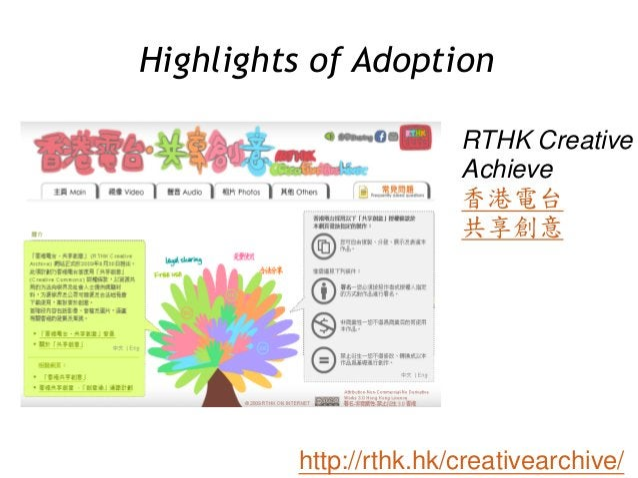 Highlights of Adoption RTHK Creative Achieve 香港電台 共享創意 http://rthk.hk/creativearchive/