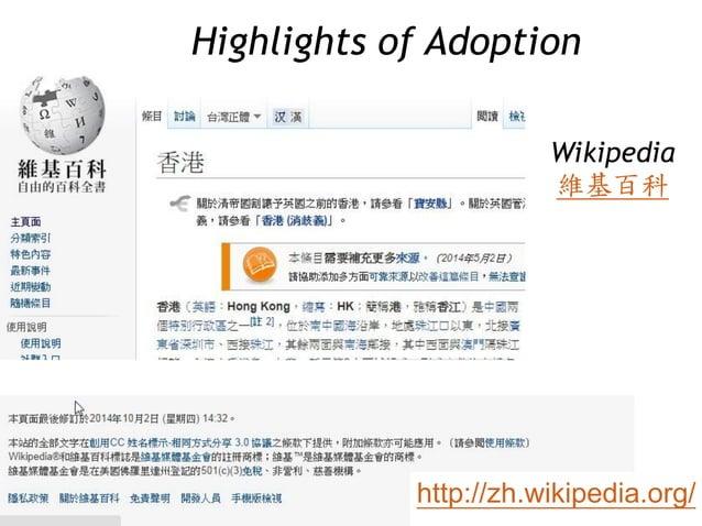 Highlights of Adoption Wikipedia 維基百科 http://zh.wikipedia.org/