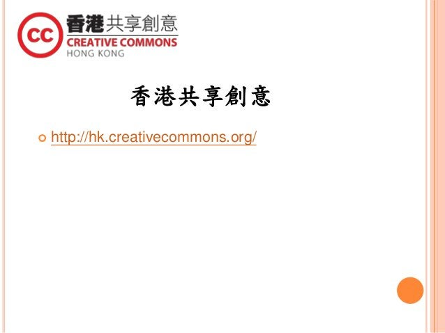 香港共享創意  http://hk.creativecommons.org/