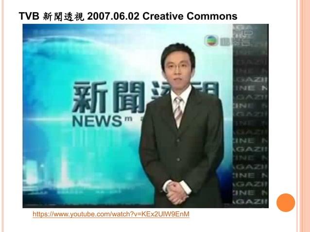 TVB 新聞透視 2007.06.02 Creative Commons https://www.youtube.com/watch?v=KEx2UlW9EnM