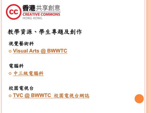 教學資源、學生專題及創作 視覺藝術科  Visual Arts @ BWWTC 電腦科  中三級電腦科 校園電視台  TVC @ BWWTC 校園電視台網誌
