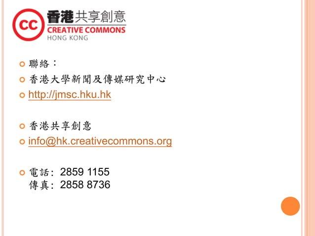  聯絡:  香港大學新聞及傳媒研究中心  http://jmsc.hku.hk  香港共享創意  info@hk.creativecommons.org  電話: 2859 1155 傳真: 2858 8736
