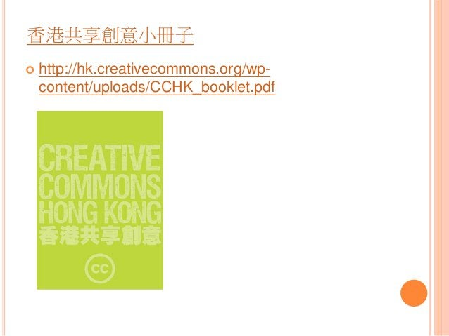 香港共享創意小冊子  http://hk.creativecommons.org/wp- content/uploads/CCHK_booklet.pdf