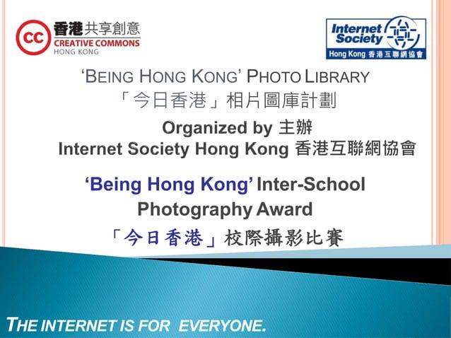 'BEING HONG KONG' PHOTO LIBRARY 「今日香港」相片圖庫計劃 'Being Hong Kong' Inter-School Photography Award 「今日香港」校際攝影比賽 THE INTERNET IS...