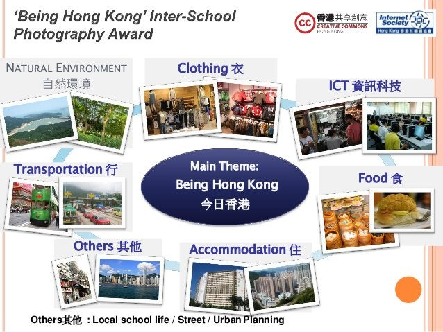 Main Theme: Being Hong Kong 今日香港 Food 食 Clothing 衣NATURAL ENVIRONMENT 自然環境 Others 其他 Accommodation 住 Transportation 行 ICT ...