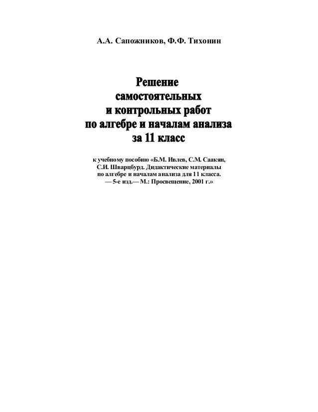 гдз решение самостоятельных и контрольных работ по алгебре и начала  А А Сапожников Ф Ф Тихонин к учебному пособию Б 2 САМОСТОЯТЕЛЬНАЯ РАБОТА