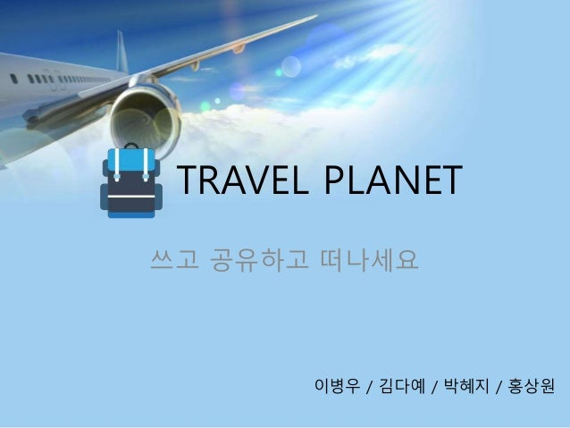 TRAVEL PLANET 쓰고 공유하고 떠나세요 이병우 / 김다예 / 박혜지 / 홍상원