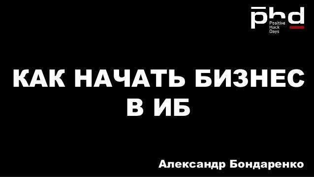 КАК НАЧАТЬ БИЗНЕС В ИБ Александр Бондаренко