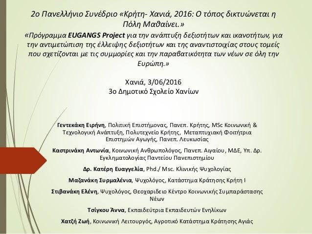 2ο Πανελλήνιο Συνέδριο «Κρήτη- Χανιά, 2016: O τόπος δικτυώνεται η Πόλη Μαθαίνει.» «Πρόγραμμα EUGANGS Project για την ανάπτ...