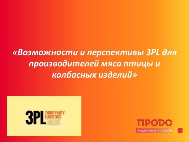 «Возможности и перспективы 3PL для производителей мяса птицы и колбасных изделий»
