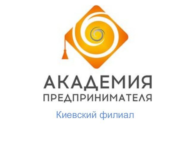 Киевский филиал