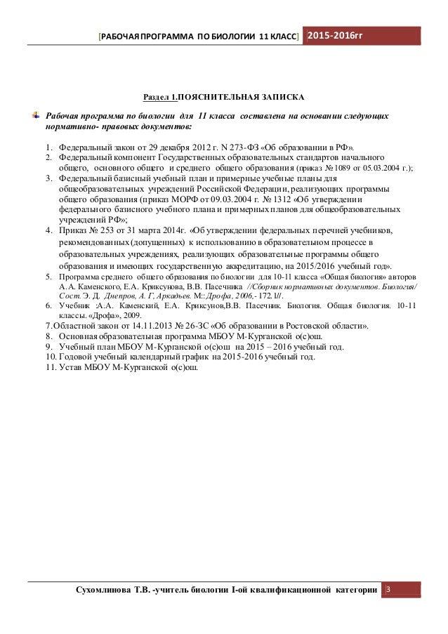Общая биология 11 класс пасечник базовый уровень 34 ч