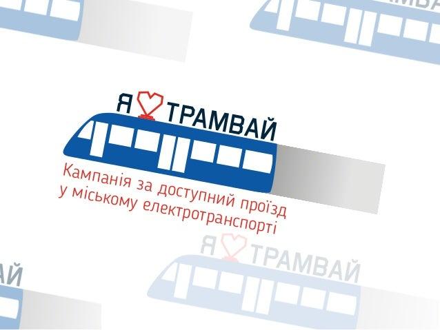 Кампанія за доступний проїзд у міському електротранспорті