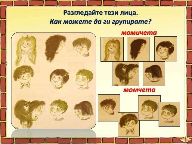 """1 Помогни на Любопитко да опише себе си. Напиши знак """"Х"""" под верните отговори. 2 Х Х Х Х"""