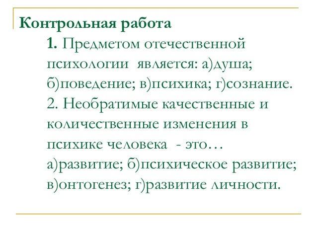 тема предмет психологии как науки  Контрольная работа 1 Предметом отечественной психологии