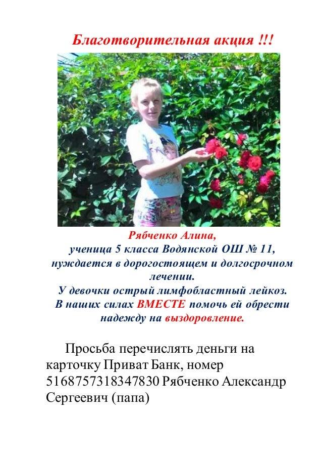 Благотворительная акция !!! Рябченко Алина, ученица 5 класса Водянской ОШ № 11, нуждается в дорогостоящем и долгосрочном л...