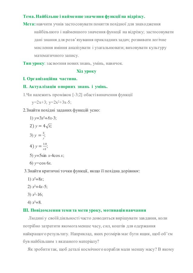 Тема. Найбільше і найменше значення функціїна відрізку. Мета:навчити учнів застосовувати поняття похідної для знаходження ...